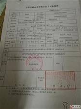 失物招领(商品房预售合同登记备案表一份,户主黄宪权)