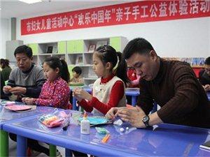"""市妇女儿童活动中心举办""""欢乐中国年""""亲子手工课"""