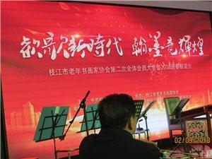 枝江市书画家协会举办年会喜迎新春