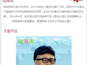太行寻梦中国年一一陆海涛篇