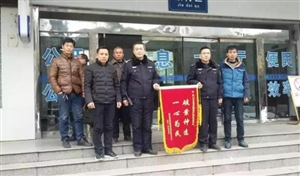 荆门交警速破案、群众致谢送锦旗!