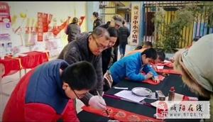 咸阳宏涂书画艺术学校举办义写春联送祝福活动