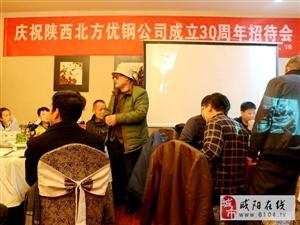 咸阳郑勇举行纪念陕西北方优钢公司成立三十周年招待会