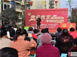 简阳文卫花园小区召开2018春节联谊会