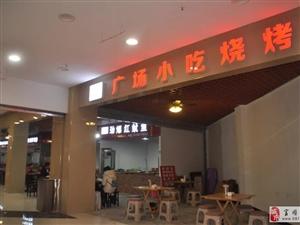 【吃货福利】广场小吃、烧烤一条街开业啦!开业啦!