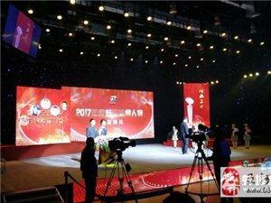2017年度蚌埠新闻人物揭晓