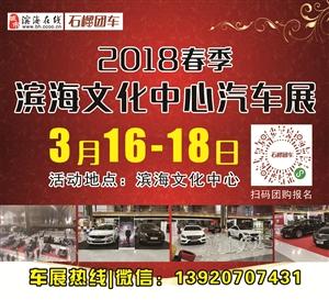 2018春季 滨海文化中心汽车展