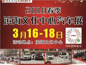 2018春季�I海文化中心汽�展