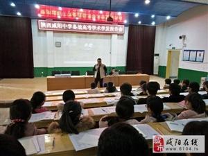 咸阳中学举办备战高考学术报告会