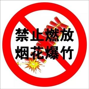 关于春节期间中心城区禁止燃放烟花爆竹的通告