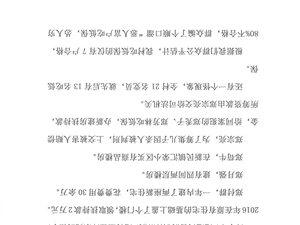 彬县新民镇王前村党支部腐败问题曝光