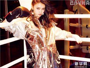 林允全新时尚大片曝光,演绎青春活泼、妩媚迷人、酷炫动感的多种风格