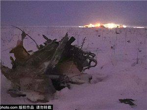 俄罗斯一架载有71人的客机11日下午在莫斯科州坠毁,71人全部遇难