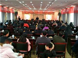 四川领航川南片区2017年年终总结会暨2018年新年团拜会隆重举行