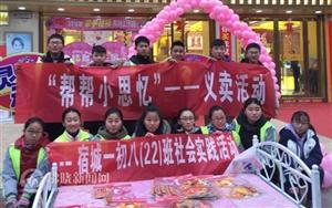 中学生义卖春联捐助烧伤女童