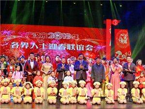 2月12日上午,广汉市2018年各界人士迎春联谊会在市文体中心举行(组图)