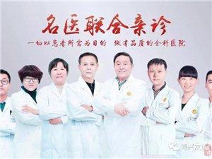 博兴友谊医院陪您过大年!!!