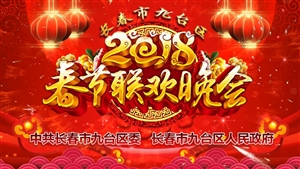 首届九台区春节文艺联欢晚会,正在滚动播出....