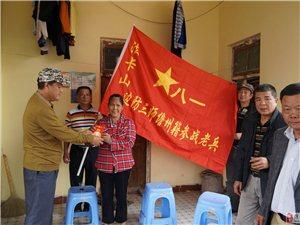 儋州市原广西边防三师法卡山参战老兵2018春节慰问烈士亲属活动