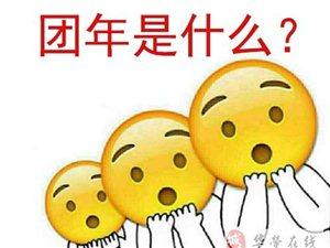 """只有四川人才懂的""""团年"""",外省人并不懂!"""