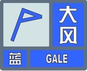 临沂市气象台2018年02月13日13时20分发布大风蓝色预警信号