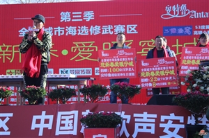 第三季《中国新歌声》全国城市海选修武赛区开唱