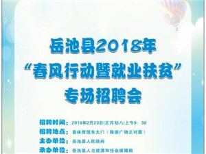 岳池县2018年值得参加的活动