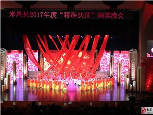 新年大餐: 正规博彩官方网址县2017年度精准扶贫颁奖晚会