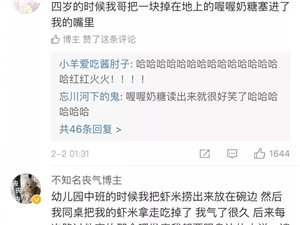 网友分享自己的大型毁童年现场:哈哈哈哈这特么才是记仇!