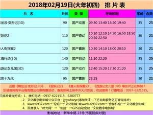 嘉峪关文化数字影城2018年02月19日(大年初四)排片表