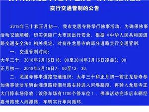 广汉龙居寺大年三十、正月初一佛事活动部分路段实行交通管/制的公告