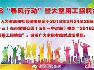 春风行动―-汉川大型招聘会,首批岗位信息