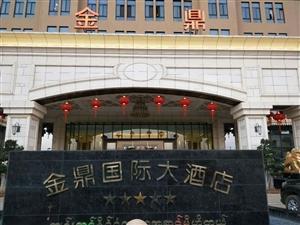 金鼎国际大酒店