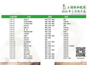 嘉峪关文化数字影城2018年02月15日排片表