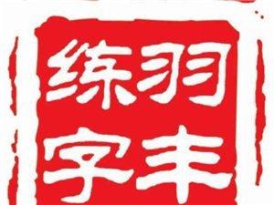 羽�S�字