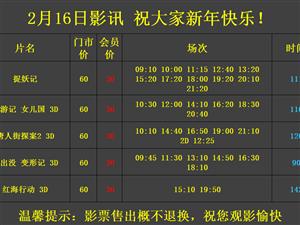 莱阳华彩国际影城2018年2月16号影讯