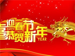 2018新春贺词|@60万广汉人,广汉市市委市政府祝大家新春快乐!