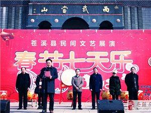 """2018年苍溪春节""""梨乡过年七天乐""""民间文艺惠民演�缃袢招�闪亮开台"""
