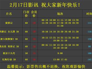 莱阳华彩国际影城2018年2月17号影讯