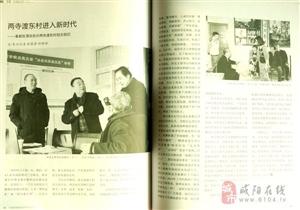 秦都马跑泉村,两寺渡东村刊登在《中国民族博览》陕西市政专刊