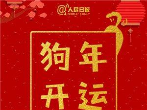 新的一年,愿福气旺、财气旺、运气旺;祝人兴旺、家兴旺、国兴旺!