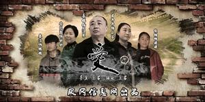 凤冈信息网贺岁片《爱》