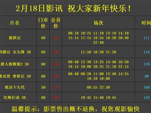 莱阳华彩国际影城2018年2月18号影讯