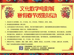 嘉峪关文化数字影城2018年02月20日(大年初五)排片表