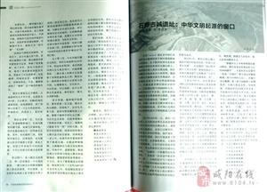 张根劳的榆林与神木五篇游记杂刊登《中国民族博览》陕西市政专刊