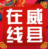威县在线网招聘兼职有应聘者看网站下方联系方式