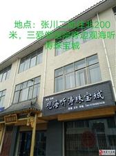 甘肃张家川县收藏爱好者交流会将在观海听涛珠宝城盛大召开