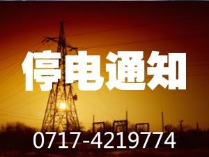 枝江市最新停电停水消息