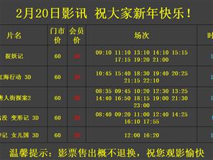 莱阳华彩国际影城2018年2月20号影讯