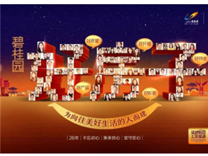 """【碧桂园】――26年,只为造""""好房子""""!"""